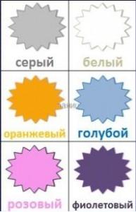 Карточки_Домана_цвета_1