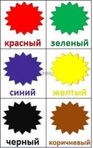 Карточки_Домана_цвета_2