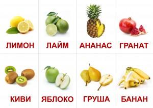 карточки_ФРУКТЫ_И_ОВОЩИ_11