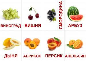 карточки_ФРУКТЫ_И_ОВОЩИ_2