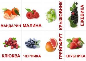 карточки_ФРУКТЫ_И_ОВОЩИ_3