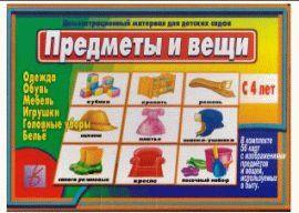 Карточки игрушки