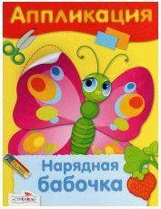 аппликации-бабочка