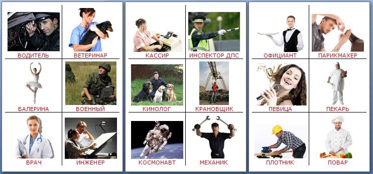 картинки для детского сада профессии