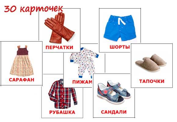 kartochki-domana-odezhda