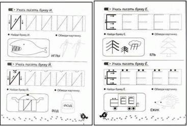 Скачать прописи печатные буквы для малышей