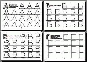 Прописи печатные буквы для самых маленьких