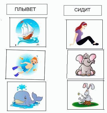 Глаголы-4