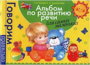 Альбом по развитию речи-Батяева