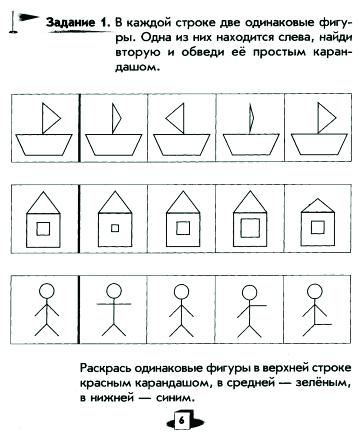 Пособие-4