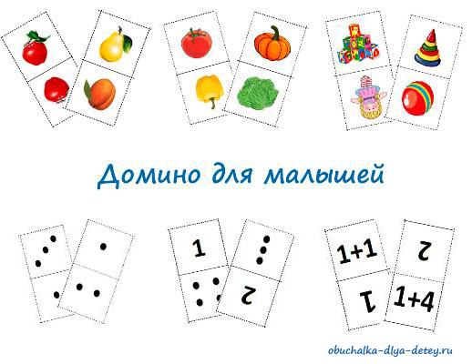 domino-dlya-malyishey